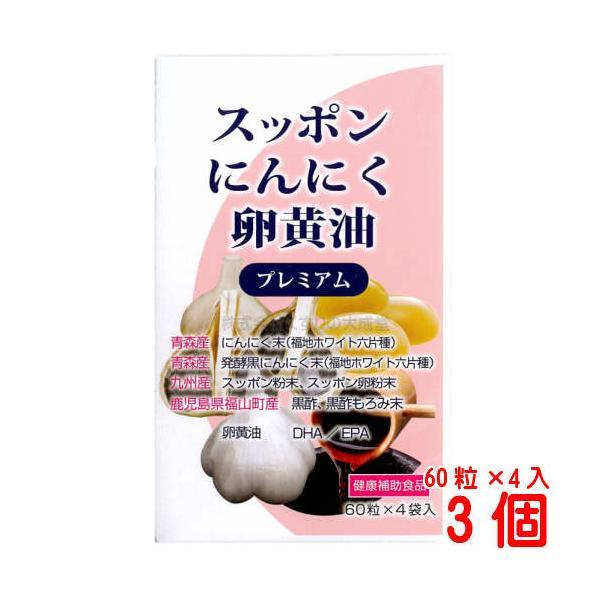 スッポンにんにく卵黄油プレミアム 60粒 12袋 エンチーム