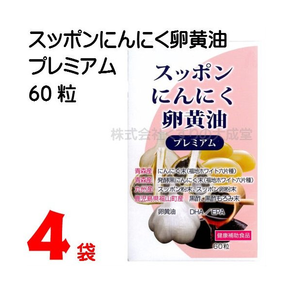 スッポンにんにく卵黄油プレミアム 60粒 4袋 エンチーム