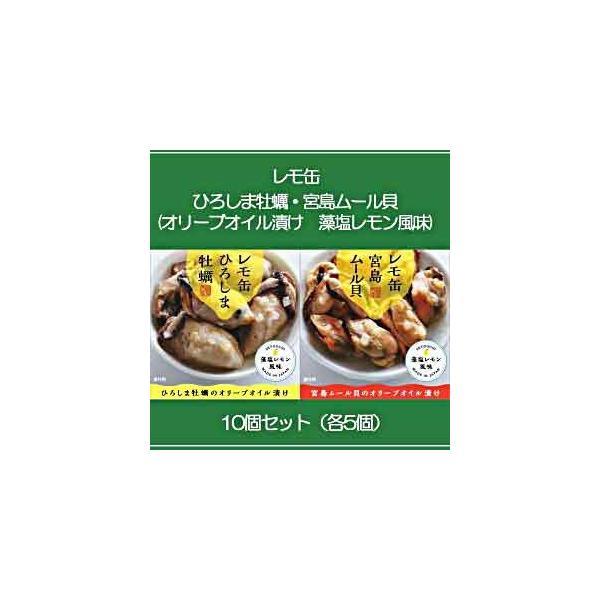 レモ缶 ひろしま牡蠣・宮島ムール貝(オリーブオイル漬け 藻塩レモン風味) 65g 各種5個セット直送品 送料無料 食品につき返品不可 広島 カキ つまみ 缶詰