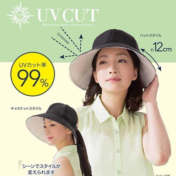 スタイルアレンジUV帽子 ハット 日差し 紫外線 熱中症 遮光 つば レディース