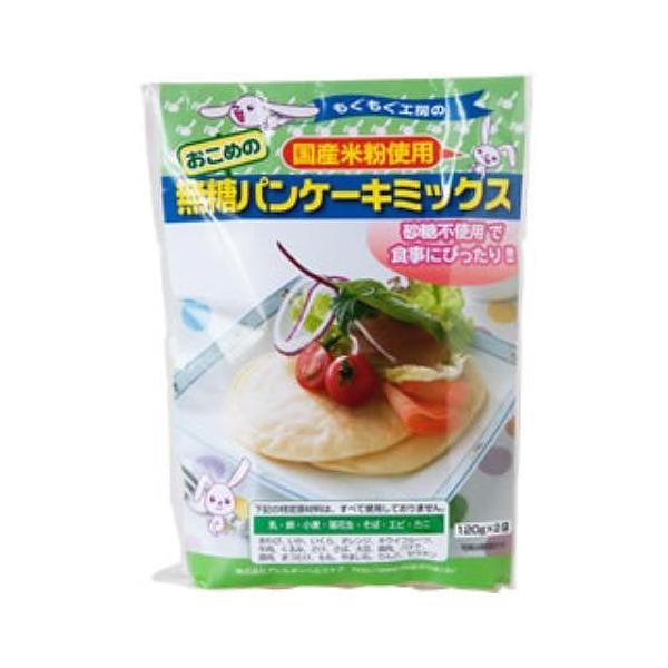 もぐもぐ工房 おこめの無糖パンケーキミックス 240g(120g×2袋)×10セット グルテンフリー アレルギー食品フリー 無添加 直送品 代引き不可 食品につき返品不可