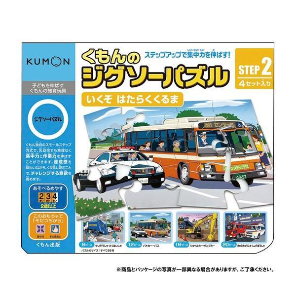 KUMON くもん STEP2 いくぞ はたらくくるま 2歳以上 JP-23   おもちゃ 車 ジグソーパズル