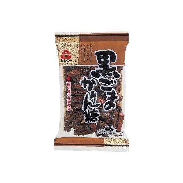 送料無料 サンコー 黒ごまかりん糖 15袋    代引き不可/同梱不可