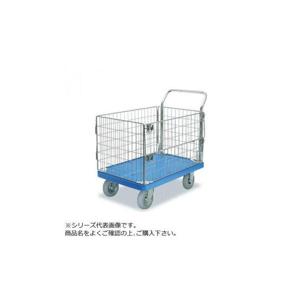 送料無料 プラテーブル台車 アミ ノーパンクタイヤ付 ストッパー付 300kg PLA300-AMIM1-HP-DS(AFG)    代引き不可/同梱不可