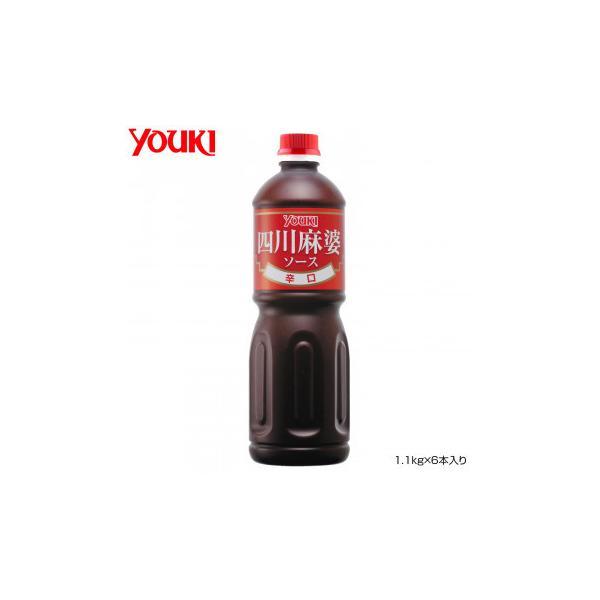 YOUKI ユウキ食品 四川麻婆ソース(辛口) 1.1kg×6本入り 210126