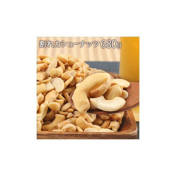送料無料 世界の珍味 おつまみ SC割れカシューナッツ 大 680g×10袋    代引き不可/同梱不可