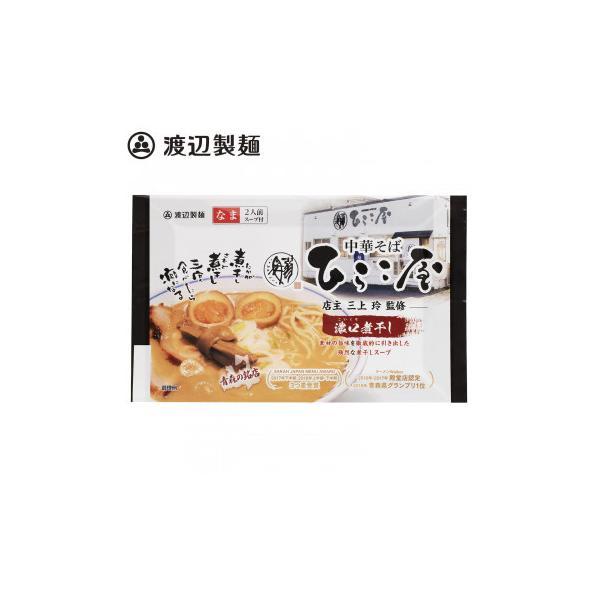 送料無料 ひらこ屋お土産ラーメン2食(ピロータイプ) 12個 5030    代引き不可/同梱不可