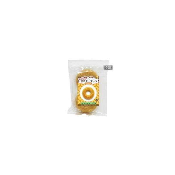 送料無料 もぐもぐ工房 (冷凍) ふかふか焼きドーナッツ プレーン 2個入×8セット    代引き不可/同梱不可