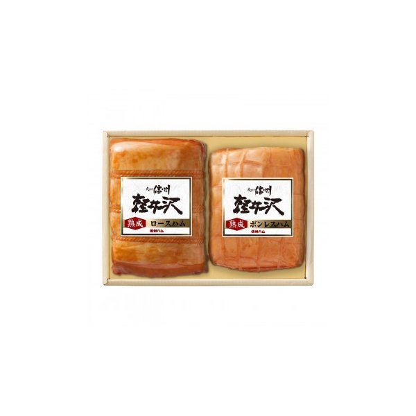 送料無料 信州ハム 軽井沢熟成ギフトセット K-521   ランキング お歳暮 おすすめ 代引き不可/同梱不可