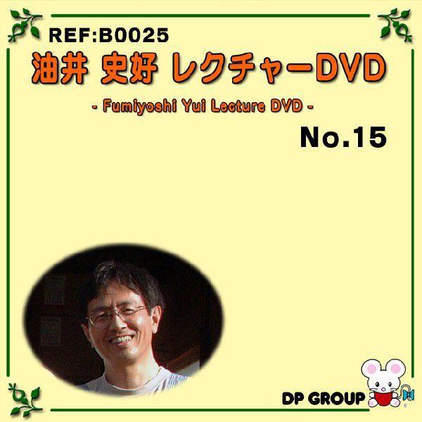 B0025 油井史好レクチャーDVD NO.15 マジック・手品