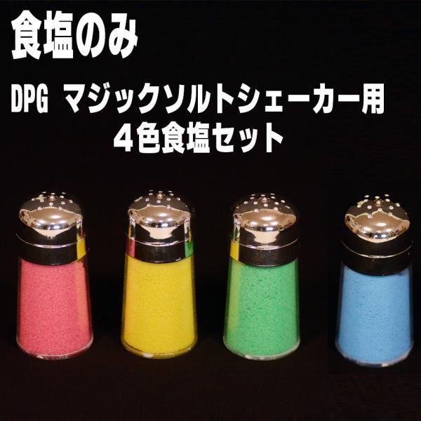 I6383X DPG マジックソルトシェーカー用 4色食塩セット マジック・手品