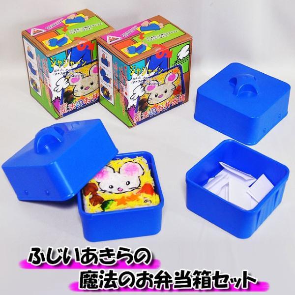 I7408 ふじいあきらの魔法のお弁当箱セット マジック・手品