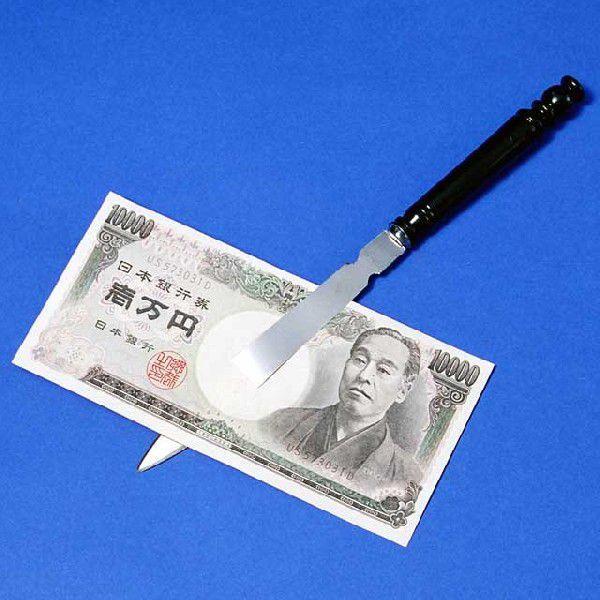 M5999 お札を貫通するナイフ マジック・手品