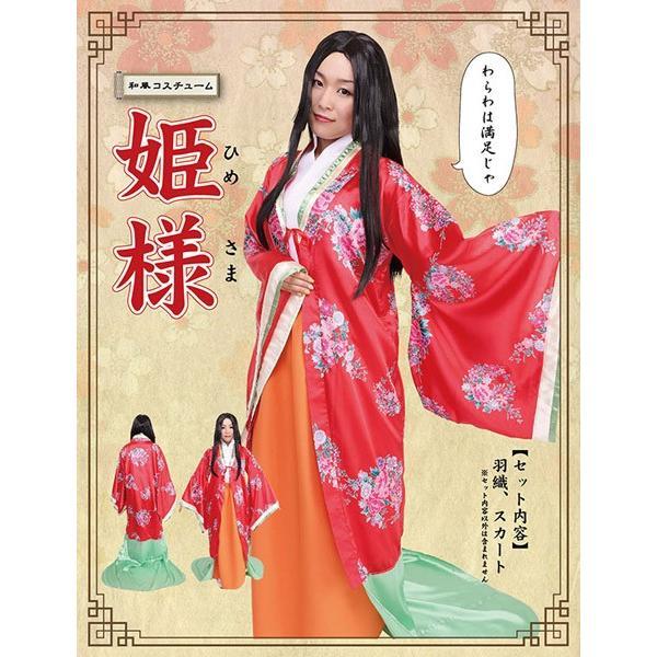 お姫様 和風コスチューム |かぐや姫 昔ばなし 時代劇 仮装 コスプレ 衣装|magicnight