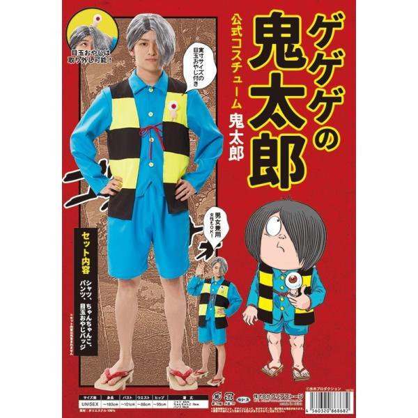 ゲゲゲの鬼太郎 公式コスチューム コスプレハロウィン お化け 妖怪 衣装