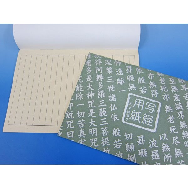 写経用紙|magicwand