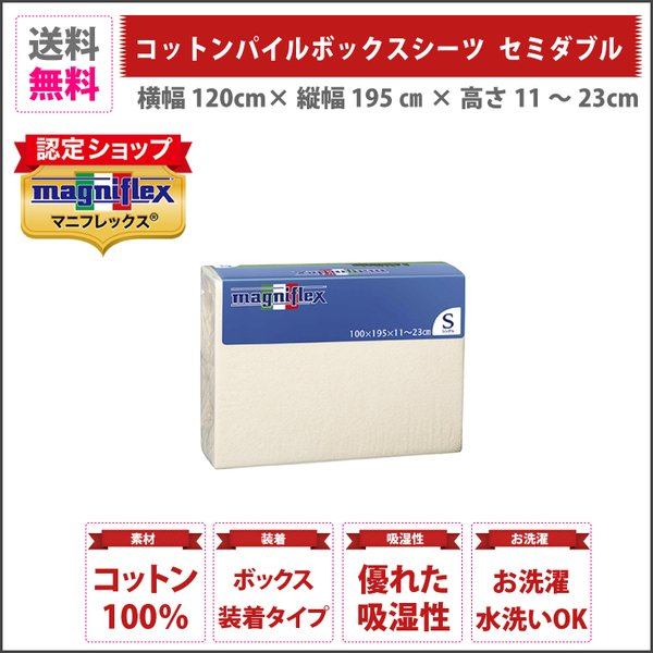 コットンパイルボックスシーツ(セミダブル)|magniflex