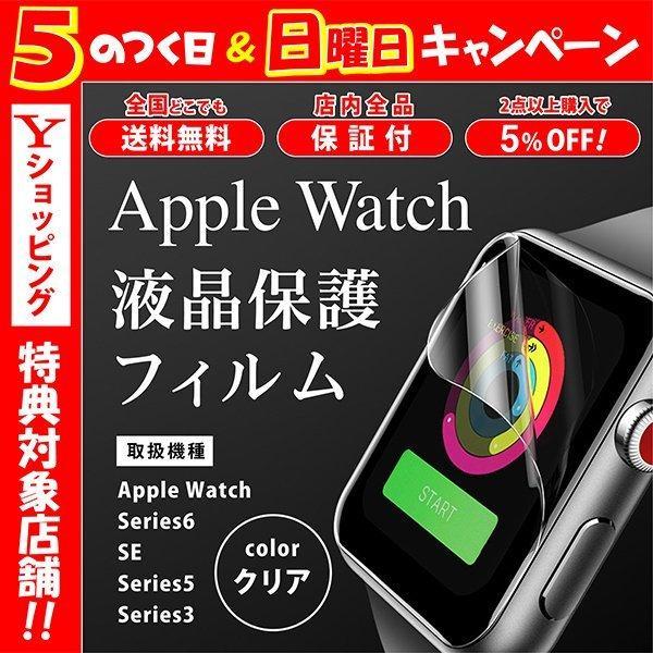 アップルウォッチフィルムAppleWatchSeries653SE44403842mm