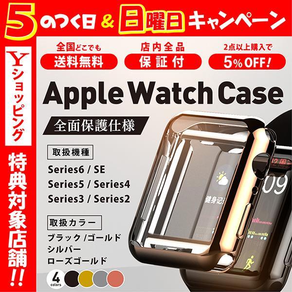 アップルウォッチカバーTPUケースAppleWatchSeries653SE44403842mm