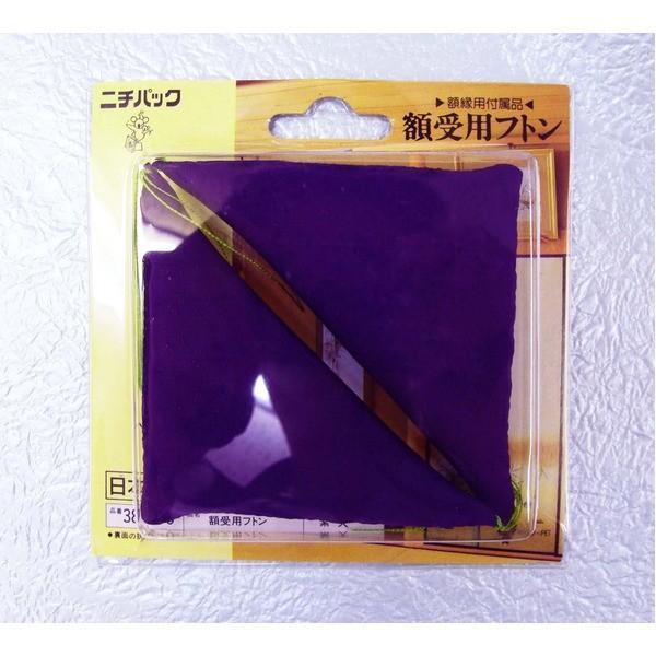 額受用フトン/額縁用付属品 〔3パッケージセット/紫〕 高さ60×幅120mm 日本製 3803|magokoro-zakka