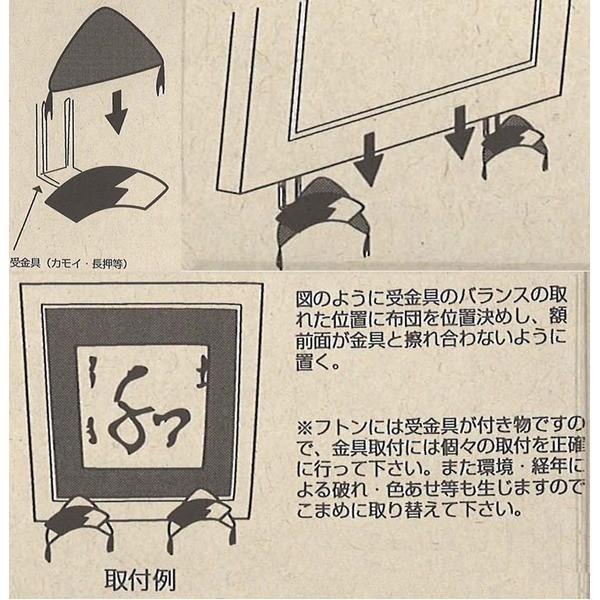 額受用フトン/額縁用付属品 〔3パッケージセット/紫〕 高さ60×幅120mm 日本製 3803|magokoro-zakka|03