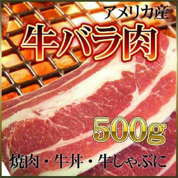 牛バラ 500g アメリカ産 カルビ 牛丼 牛しゃぶ 焼肉 BBQ バーベキュー