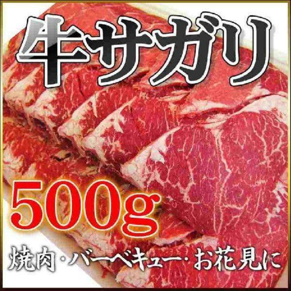 牛サガリ 500g アメリカ産 焼肉 たべごたえ抜群 BBQ バーベキュー 厚切りもできます