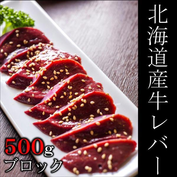 牛レバーブロック 北海道産 合計約500g 冷凍 焼肉 加熱用 必ず加熱してお召し上がりください 肝臓|magokoromeat