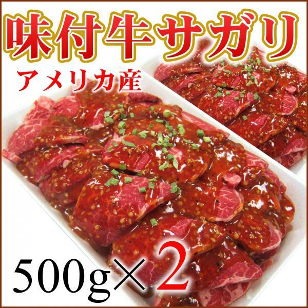 味付き牛サガリ 500g×2パック アメリカ産 また食べたくなる やみつきサガリ 焼肉 BBQ