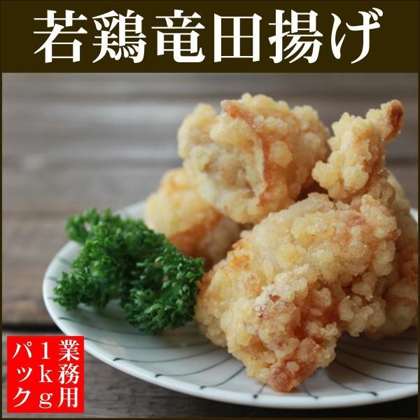 若鶏竜田揚げ 1kgパック 業務用 レンジでOK お弁当 オードブル かんたん調理