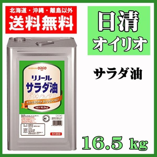 日清オイリオ リノール サラダ油(業務用) 16.5kg