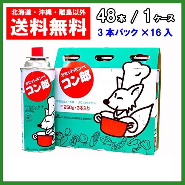 東海 コン郎 カセットボンベ  48本(3本パック×16)