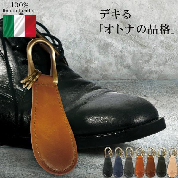 3位獲得イタリアンレザーシューホーン靴べら携帯用おしゃれ本革靴ベラキーホルダー携帯用靴べらブランド真鍮芯KTB1