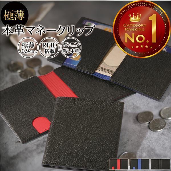 1位獲得 マネークリップ 財布 本革 カードケース メンズ 薄型0.5mm ブランド 二つ折り 定期入れ パスケース 札入れ 札ばさみ ミニマリスト 免許証入れ|magokoroya-yahuu