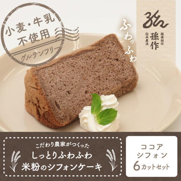 米粉のシフォンケーキ ココア 6カットセット グルテンフリー 養生卵使用|magosaku-food