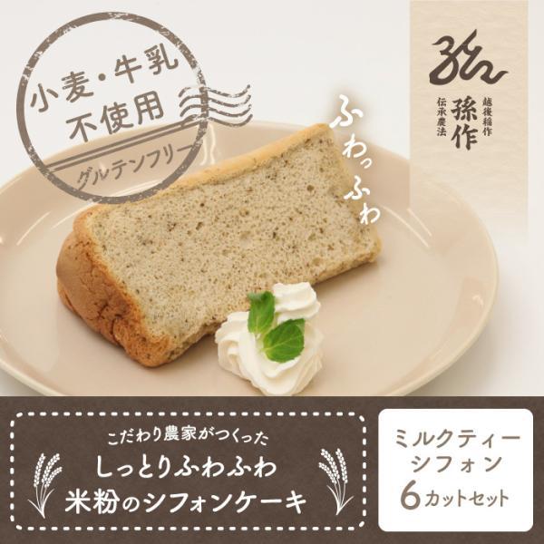 米粉のシフォンケーキ ミルクティー 6カットセット グルテンフリー 養生卵使用|magosaku-food