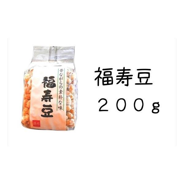 おつまみ 大豆 福寿豆 200g 珍味 落花生|magosaku-food