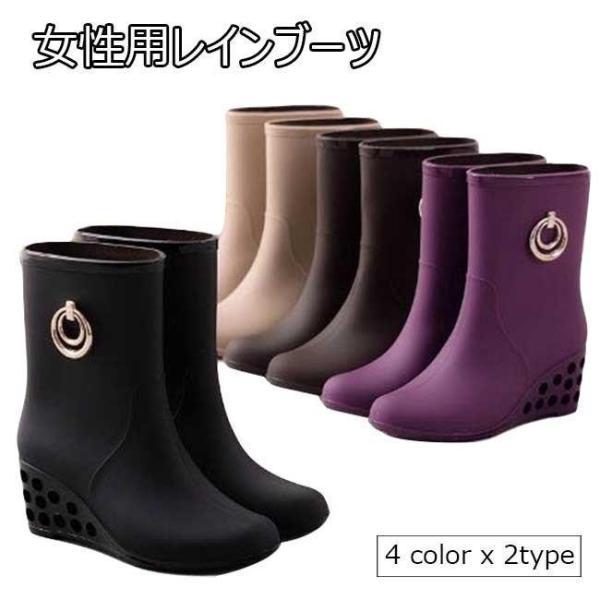レインブーツレディース長靴レインシューズブーツウェッジソール雨靴女性雨具シューズショートブーツミドルブーツお洒落