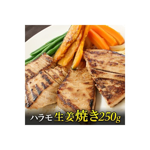 マグロ まぐろ 惣菜 冷凍マグロ フライパンで焼くだけ!国内製造&国産のまぐろハラモ生姜焼き250g 2〜3人前 加熱用