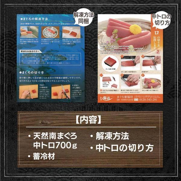 マグロ まぐろ 鮪 マグロ刺身 訳あり 冷凍マグロ 解凍方法付 中トロ 甘みが違う!天然南まぐろ中トロ700g 送料無料|maguro-fukuboh|09