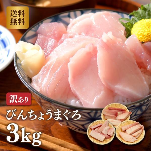 マグロ マグロ刺身 訳あり わけあり 訳ありマグロ びんちょうぶつ切り用3kg 送料無料