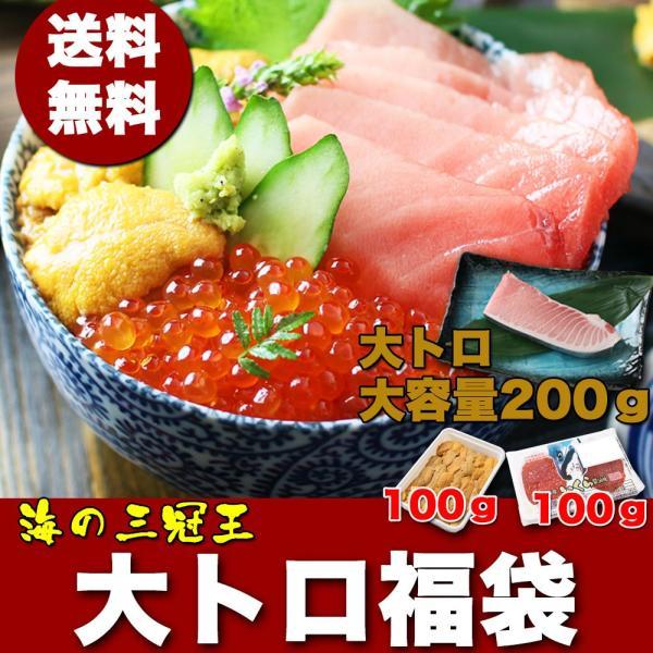 お中元 2021 海鮮 おつまみ ギフト 海鮮丼 海鮮福袋 食品  お取り寄せ マグロ刺身 訳あり 本マグロ大トロ 無添加うに 北海道産いくら
