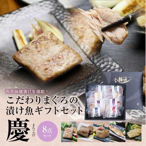敬老の日 プレゼント   西京味噌 西京焼き 粕漬け 魚 取り寄せ 食品 マグロ 漬け魚ギフト「慶」 豪華5種8点 86232