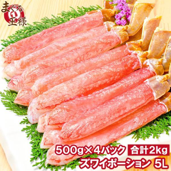 超特大 5L ズワイガニ ポーション かにしゃぶ お刺身用 2kg 500g×4パック (BBQ バーベキュー かに カニ 蟹)