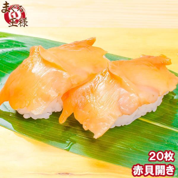 赤貝 赤貝開き 20枚 (寿司ネタ 刺身用 天然赤貝)
