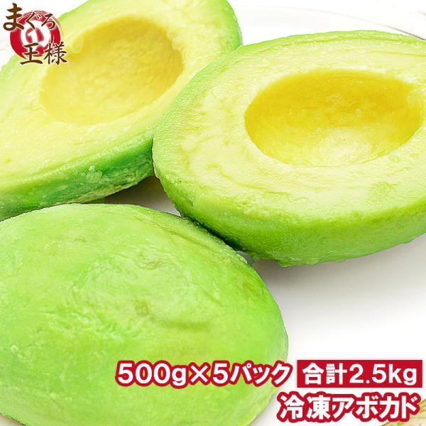 冷凍 アボカド ハーフカット 2.5kg 500g×5パック 業務用