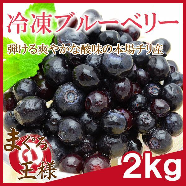 冷凍 ブルーベリー 2kg 500g×4 冷凍フルーツ ヨナナス