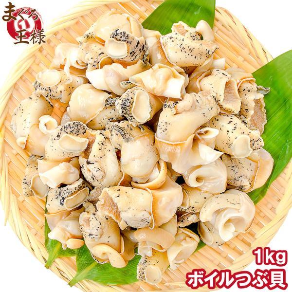 ボイルつぶ貝 1kg  (つぶ貝 ツブ貝)