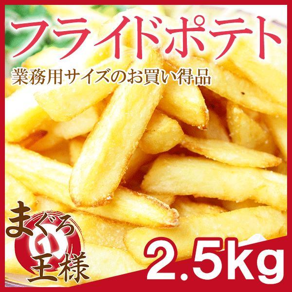 フライドポテト 業務用 冷凍 フレンチフライ 超メガ盛り2.5kg