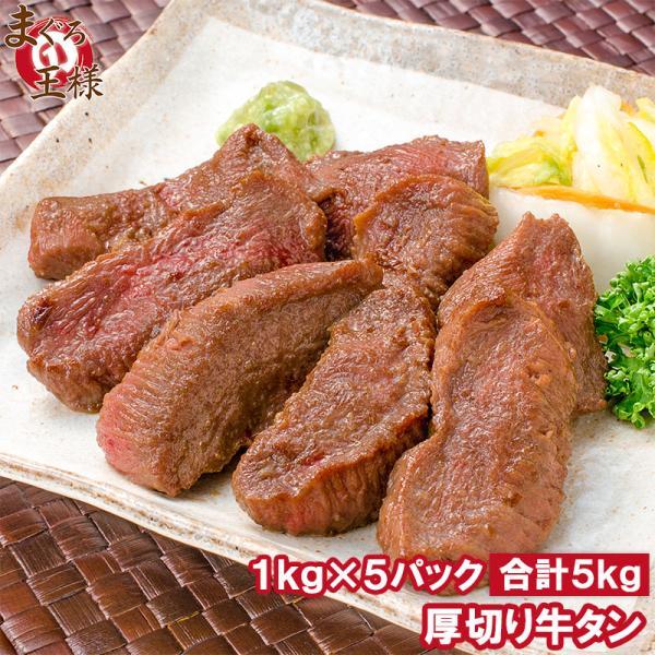 牛たん 牛タン 厚切り 合計 5kg 1kg×5パック 業務用 カット済み 厚切り牛タン たん塩 仙台名物 焼肉 鉄板焼き ステーキ BBQ ギフト
